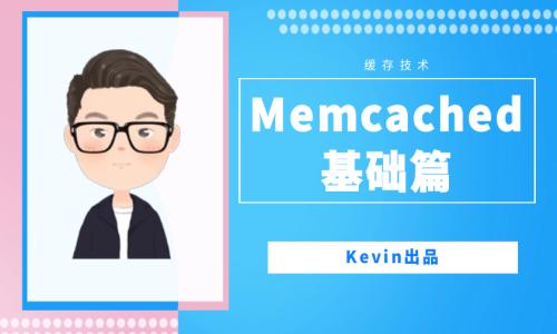 Memcached-基础篇视频教程