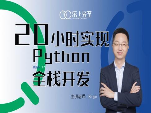 20小時實現Python全棧開發
