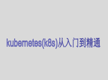 kubernetes(k8s)从入门到精通