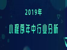 2019年小程序行業年中分析
