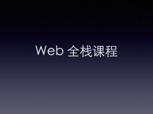 Web 全栈课程