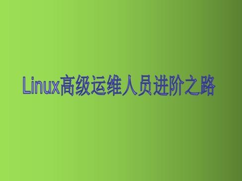 Linux运维:高级运维人员的进阶之路