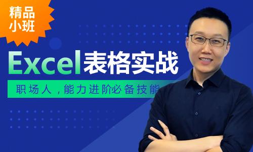 【王佩丰】Excel表格工具实战 - 初体验