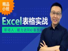 【王佩丰】Excel表格高级工具实战 - 初体验