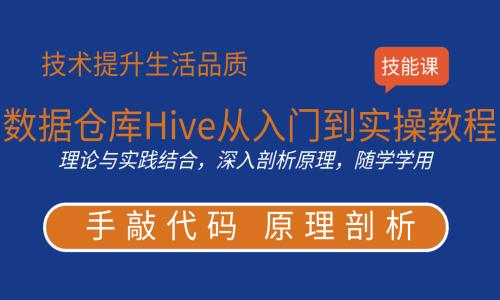 Hadoop大数据应用生态圈之4天数据仓库Hive教程