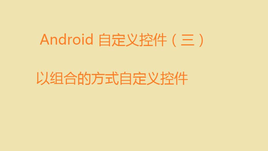 Android 自定义控件 自定义二级弹出菜单