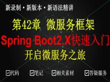 Spring Boot 2.X入门教程