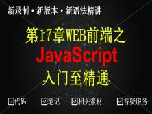 web前端:JavaScript入门精讲教程(JS)