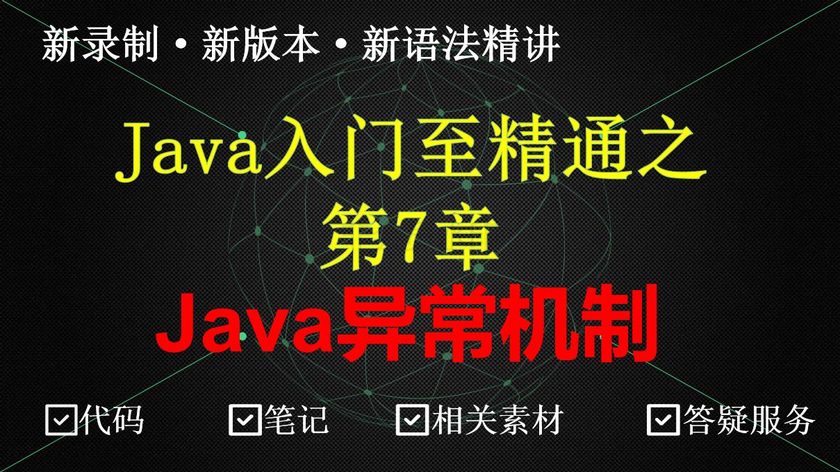 JavaSE异常处理精讲