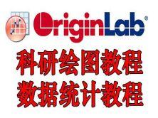 Origin 9到2018软件绘图快速入门