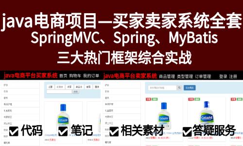 java项目之电商系统全套(前台和后台)(java毕业设计ssm购物商城项目)