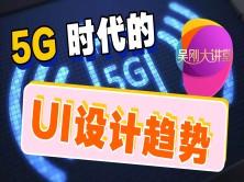 【吴刚大讲堂】5G时代的UI设计趋势
