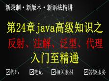 java反射、泛型、注解、代理精讲