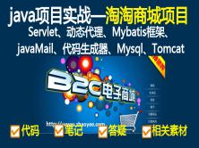 Java项目之购物商城(java毕业设计mybatis/课程设计项目)