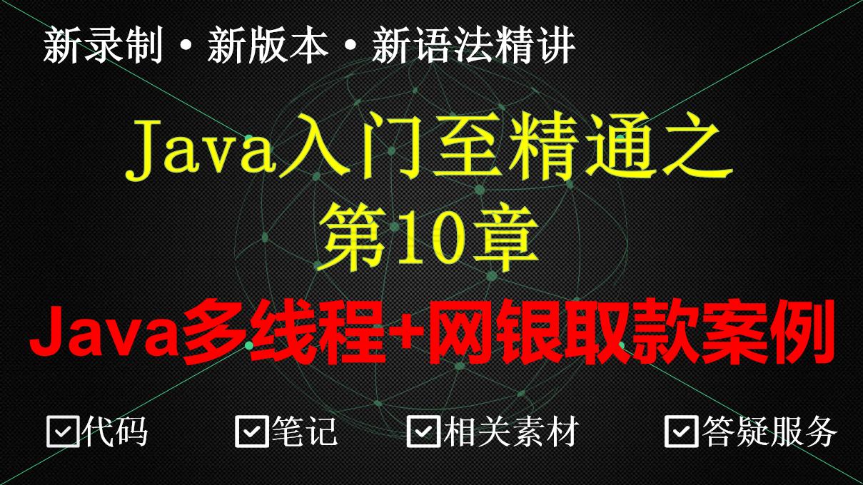 Java多线程+网银取款案例精讲