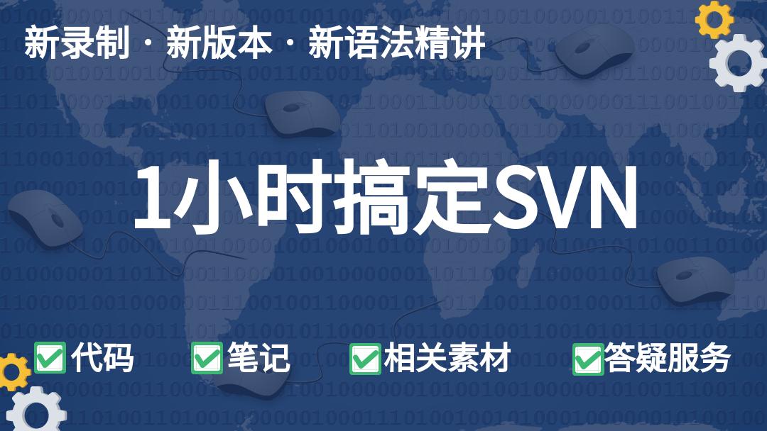 SVN视频教程