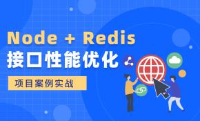 node+redis 接口性能优化实战