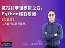 数据科学训练营之四:Python编程基础(中文版)