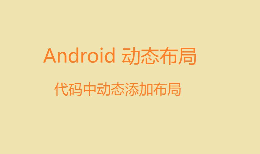 Android 在程序中动态添加 View 布局或控件