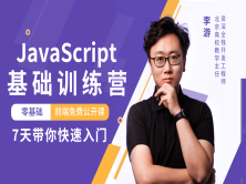 JavaScript基础训练营