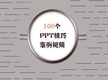 100个PPT技巧案例视频