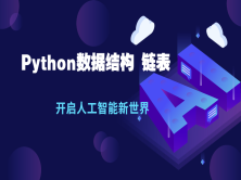 Python数据结构之链表实操