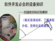 软件开发必会的设备知识扫描枪扫码识别解析视频课程