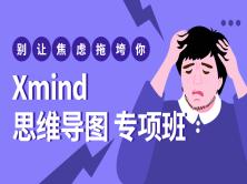 办公协同:xmind8案例实战班
