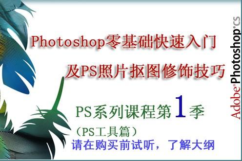 Photoshop零基础快速入门及PS照片抠图修饰技巧