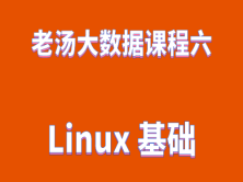 老汤大数据课程之Linux基础