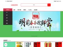 毕业设计课程之云南大学ASP.NET名茶购物网的设计与实现