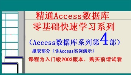 Access03数据库零基础快速学习系列第4部