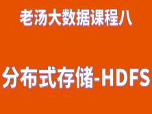 老汤大数据课程之HDFS