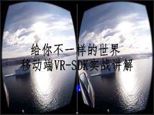 U3D移動端VR-SDK實戰講解