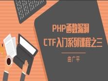 网络安全竞赛(CTF)之PHP函数漏洞-CTF入门系列课程之三
