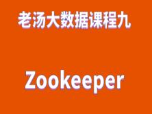 老汤大数据课程之Zookeeper