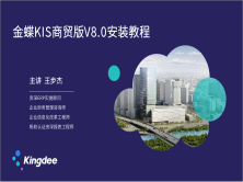 金蝶KIS商貿版8.0安裝教程