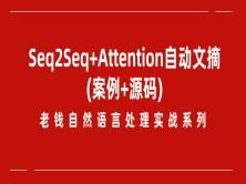 老錢《自然語言處理》實戰訓練營-Seq2Seq+Attention(附源碼)