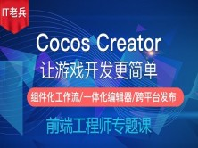 Cocos Creator让游戏开发更简单