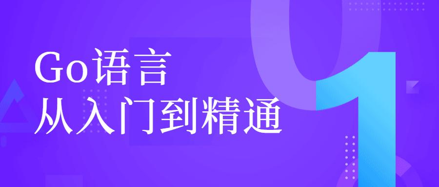 Go语言入门精选课