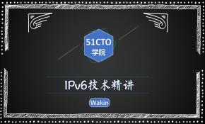IPv6技术精讲-Wakin出品
