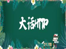HTTP与抓包实战(上)
