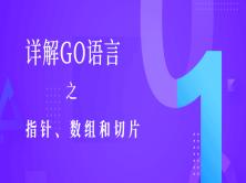 详解GO语言之指针、数组和切片