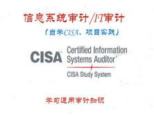 【项目实践】信息系统审计/IT审计+CISA认证考试(本课程往后再更新,先完成CISSP认证课程)