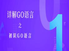详解GO语言之初识go语言
