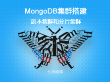 MongoDB集群搭建(七日成蝶)