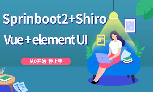 Springboot+Vue+Shiro+ElementUI前后端分离权限快速上手项目实战开发