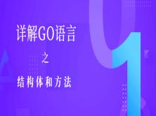 详解GO语言之结构体和方法