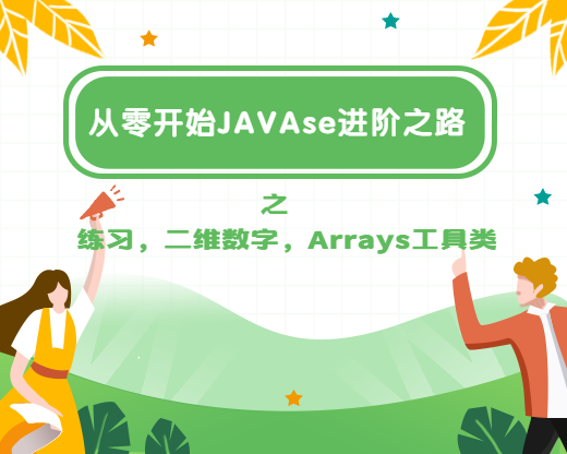 从零开始JAVAse进阶之路之练习,二维数字,Arrays工具类
