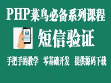 PHP手机短信验证
